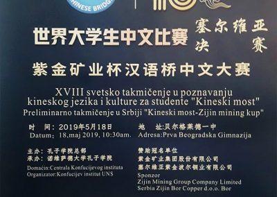 Konfucije20191