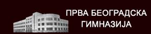 Прва београдска гимназија